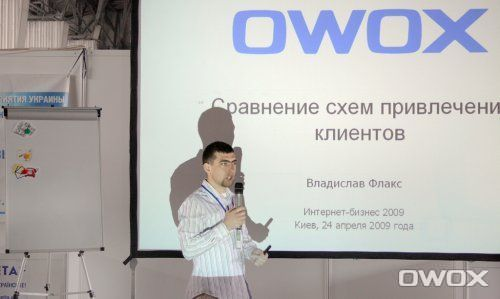 """Форум """"Интернет-Украина 2009"""""""