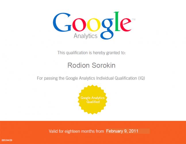 Сертифийированые специалисты Google Analytics