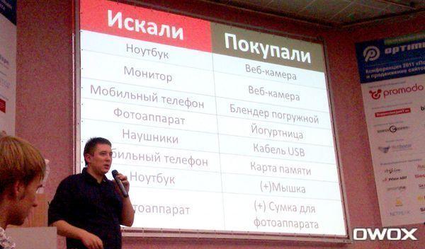 Доклад Евгения Шевченка на Optimization
