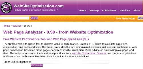 Главная страница сайта Web Page Analyzer