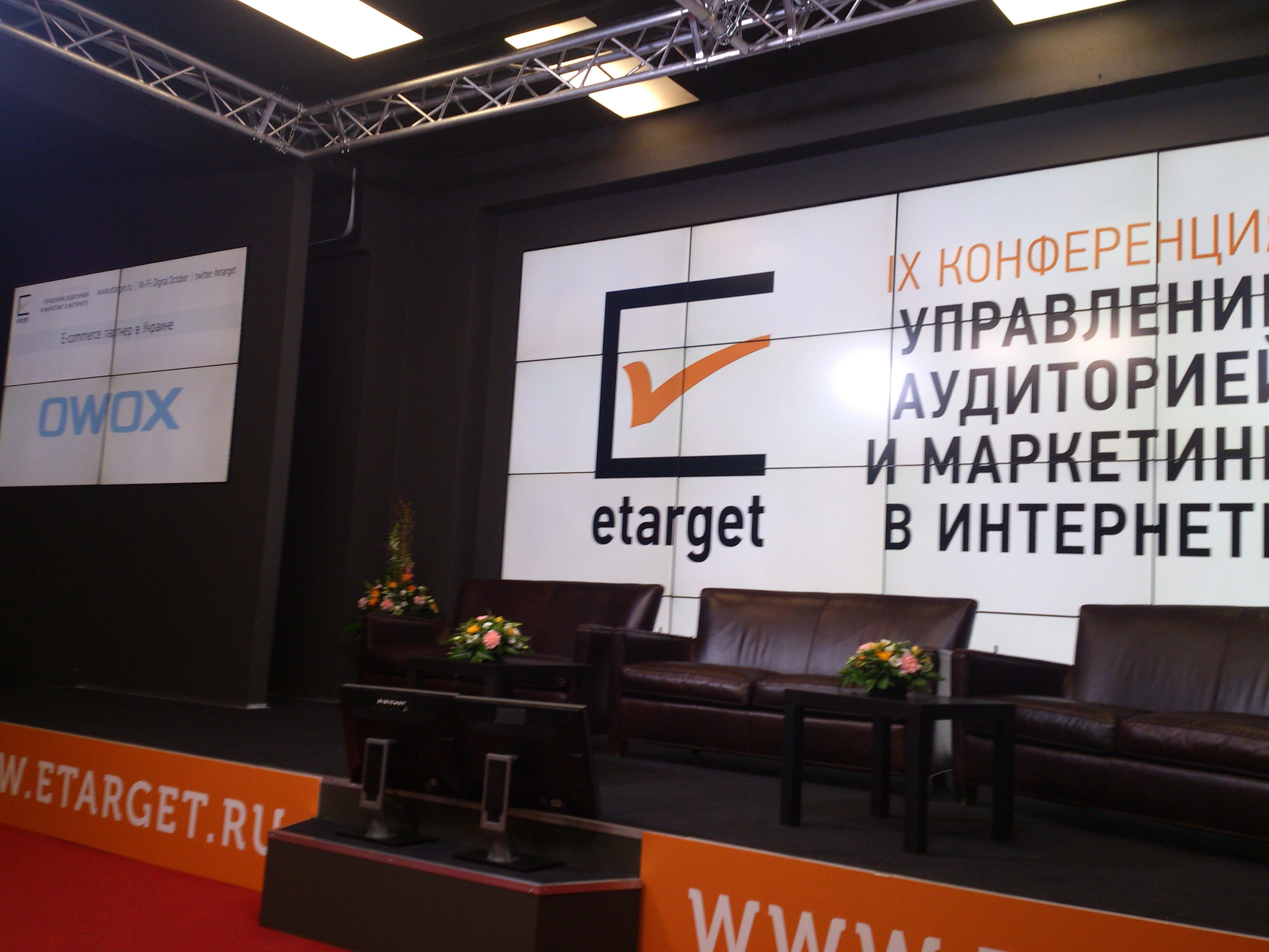 eTarget-2013