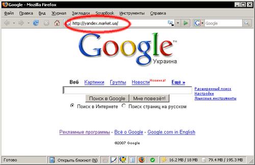 Yandex.market.ua уже работает. Но как?