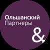 Ольшанский и партнеры