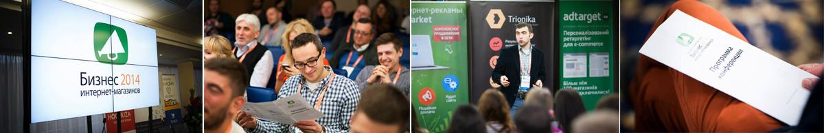 Конференция «Бизнес интернет-магазинов»