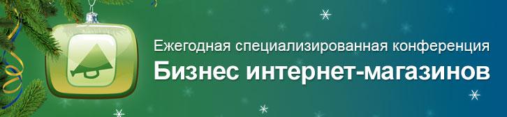 Ежегодная специализированная конференция «Бизнес интернет-магазинов и онлайн-сервисов»