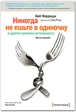 Феррацци К. «Никогда не ешьте в одиночку и другие правила нетворкинга»