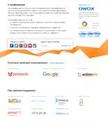 Логотип на главной странице сайта конференции