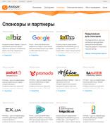 Информация о компании на странице «Спонсоры»