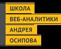 Школа веб-аналитика Андрея Осипова