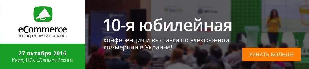 Конференция eCommerce