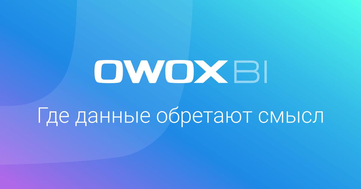 (c) Owox.ua
