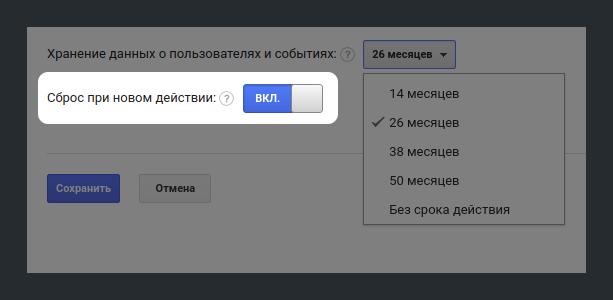 """переключатель """"Сброс при новом действии"""" в Google Analytics"""