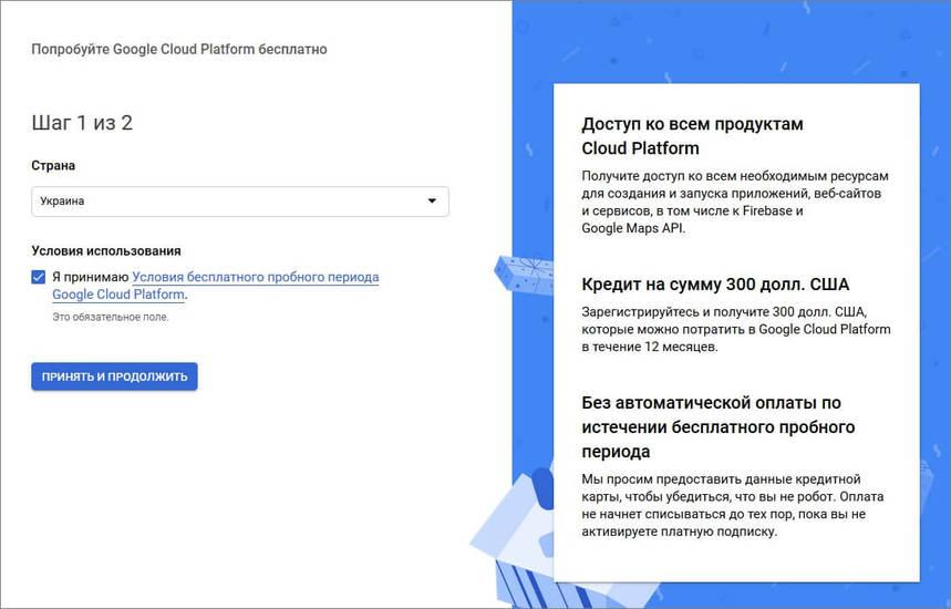 Регистрация в  вGoogle Cloud Platform