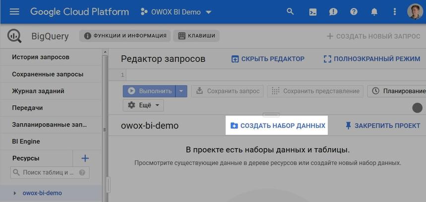 Сознание набора данных в Google BigQuery