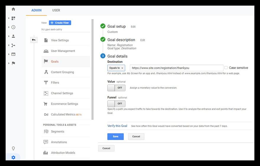Google Analytics admin panel
