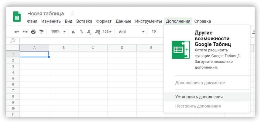 Установка дополнений в Google Sheets