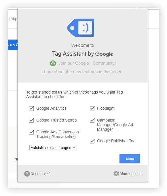 Проверка работы GTM с помощью Tag Assistant by Google