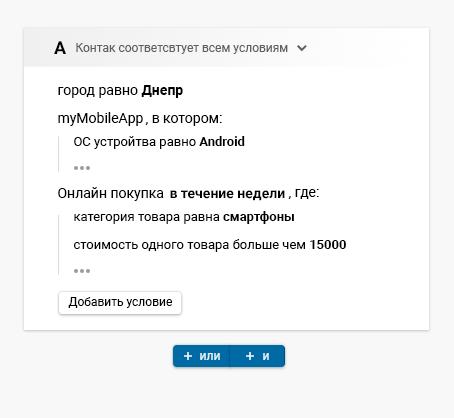 Пример настроенного сегмента в сервисе eSputnik
