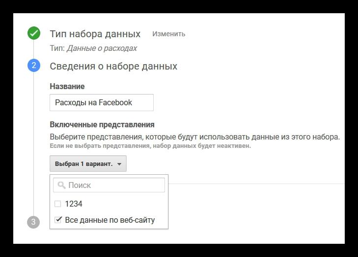 Создание набора данных в Google Analytics